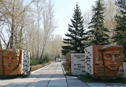 Мемориал победы в Усть -Абакане, центральный вход